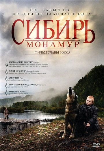 Сибирь. Монамур 2011 смотреть онлайн бесплатно