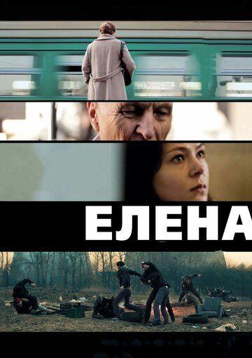 Елена 2011 смотреть онлайн бесплатно