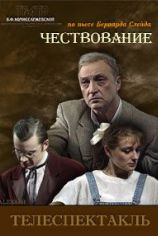 Бернард Слейд - Чествование