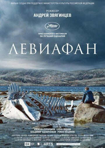 Левиафан 2014 смотреть онлайн бесплатно
