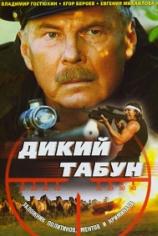 Дикий табун
