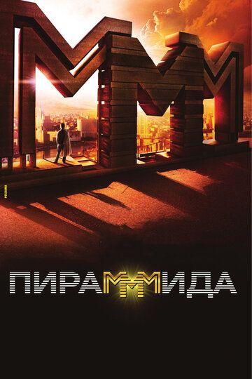 Пирамммида 2011 смотреть онлайн бесплатно