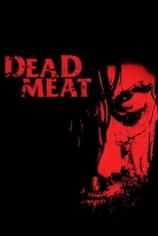 Мертвечина (Мертвое мясо, Дохлятина)