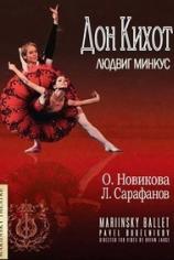 Людвиг Минкус - Дон Кихот