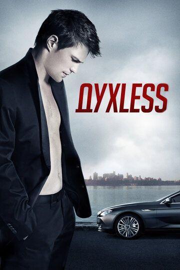 Духless 2011 смотреть онлайн бесплатно