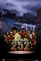 Сигнал 252: Есть выжившие
