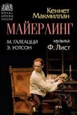 Кеннет Макмиллан – Майерлинг