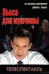 Даниил Хармс - Пьеса для мужчины