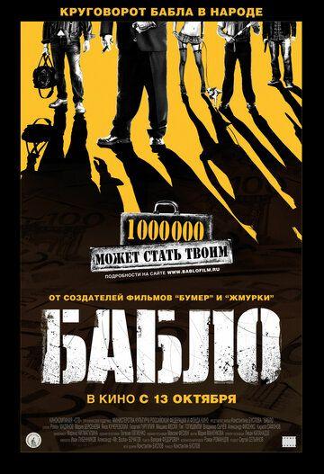 Бабло 2011 смотреть онлайн бесплатно