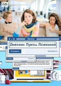 Сериал Дневник Луизы Ложкиной смотреть онлайн бесплатно все серии