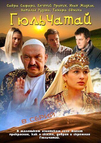 Сериал Гюльчатай смотреть онлайн бесплатно все серии