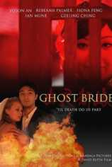 Призрак невесты