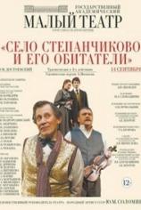 Фёдор Достоевский - Село Степанчиково и его обитатели