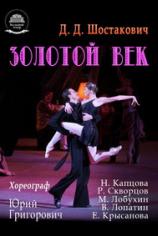Дмитрий Шостакович - Золотой век