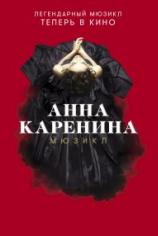 Анна Каренина. Мюзикл
