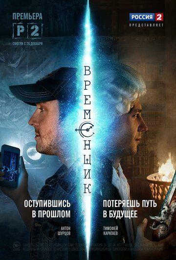 Сериал Временщик смотреть онлайн бесплатно все серии
