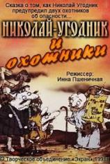 Николай-угодник и охотники