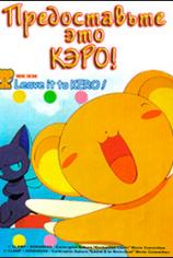 Сакура - собирательница карт (Предоставьте это Кэро!)