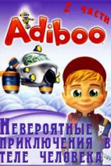 Приключения Адибу. Невероятные приключения в теле человека