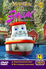 Малыш Элиас кораблик-спасатель
