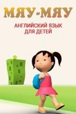 Мяу-Мяу (Английский для детей)