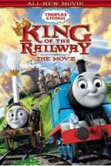 Томас и его друзья: Король железной дороги