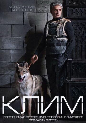 Сериал Клим смотреть онлайн бесплатно все серии