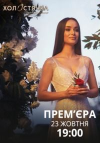Как выйти замуж 2020 смотреть онлайн бесплатно