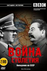 BBC: Война столетия
