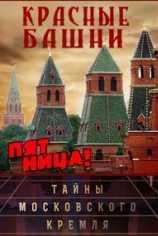 Красные башни. Тайны Московского Кремля