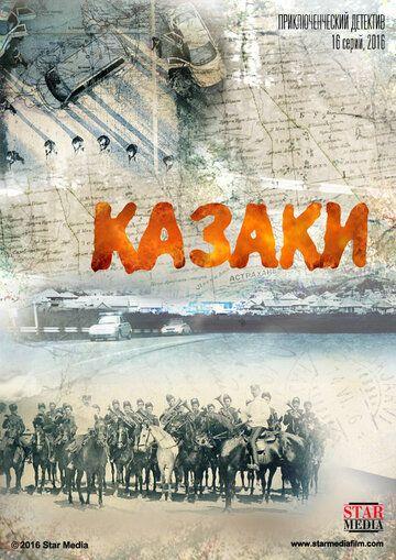 Сериал Казаки смотреть онлайн бесплатно все серии
