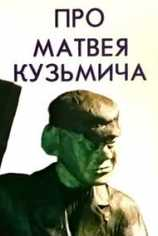 Про Матвея Кузьмича