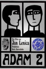 Адам №2
