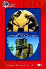 Наследие древних цивилизаций