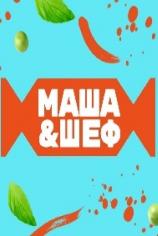 Маша и шеф