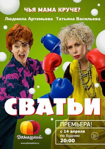 Сериал Сватьи смотреть онлайн бесплатно все серии