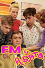 FM и ребята
