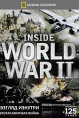 Взгляд изнутри: Вторая мировая война
