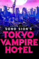 Токийский отель вампиров