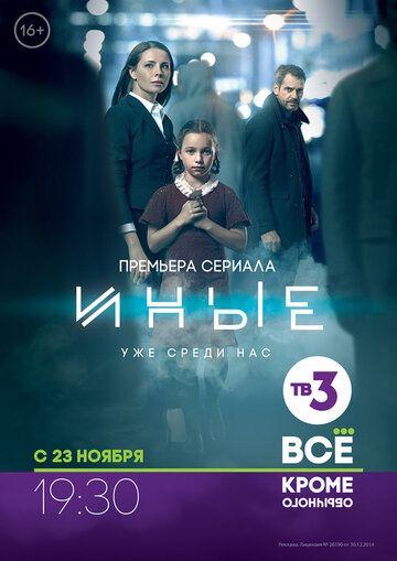 Сериал Иные смотреть онлайн бесплатно все серии