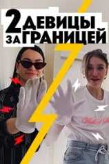 Две девицы за границей