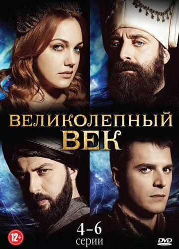 Сериал Великолепный век смотреть онлайн бесплатно все серии