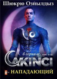 Сериал Нападающий (Супермен) смотреть онлайн бесплатно все серии