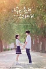 Любовь так прекрасна (корейская версия)