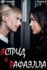 Напарницы: Астрид и Рафаэлла