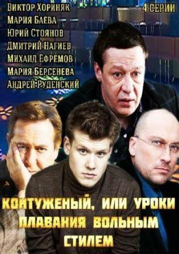 Сериал Контуженый смотреть онлайн бесплатно все серии