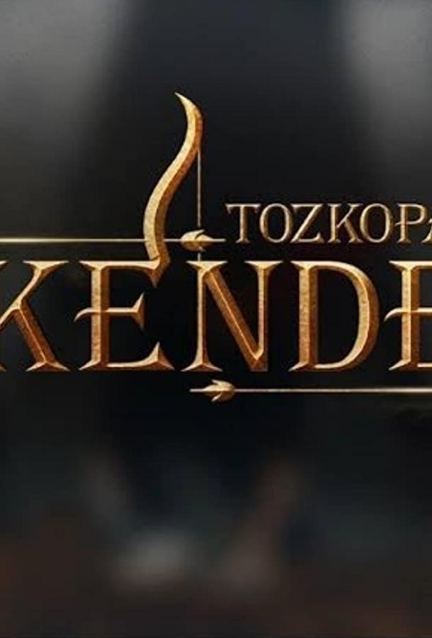 Сериал Лучник Искендер смотреть онлайн бесплатно все серии